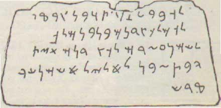 Финикийская письменность. - фреска.