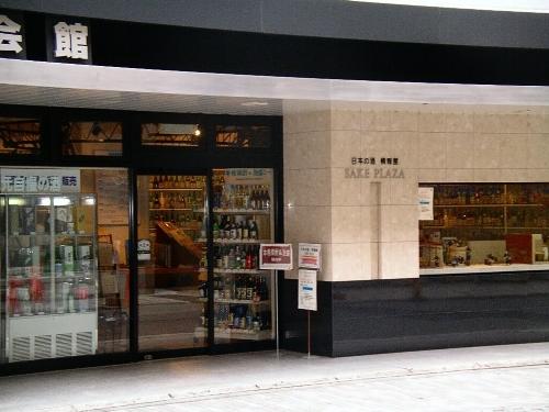 Библиотека Sake Plaza - библиотека спиртных напитков.