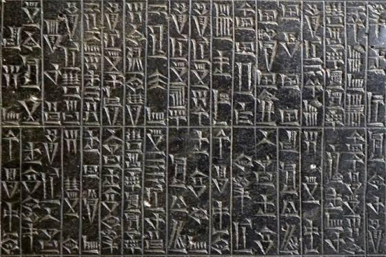 Законы царя Хаммурапи краткое содержание.