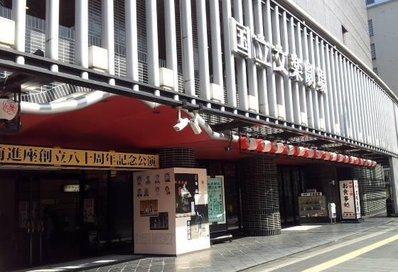 Вход в национальный театр что в Осаке.